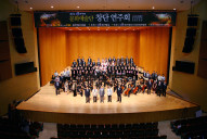 CTS영서방송 문화예술단 창단연주회